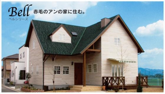 Bell(ベルシリーズ)赤毛のアンの家に住む。