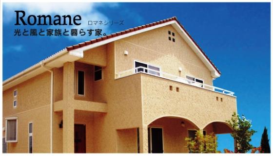 Romane(ロマネシリーズ)光と風と家族と暮らす家。