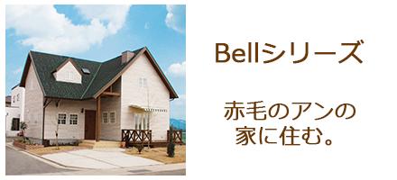Bellシリーズ 赤毛のアンの家に住む。