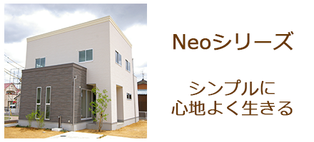 Neoシリーズ シンプルに心地よく生きる。