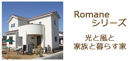 Romaneシリーズ 光と風と、家族と暮らす家。