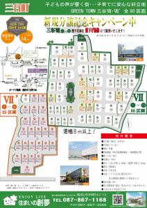 分譲地資料(2三谷Ⅶ・Ⅶ')