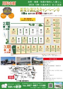 分譲地資料(3川島本町Ⅱ)