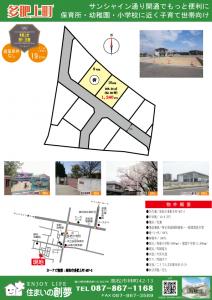 分譲地資料(5多肥上町)