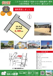分譲地資料(6伏石町)