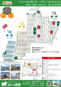 分譲地資料(2三谷Ⅶ・Ⅶ'・Ⅷ)